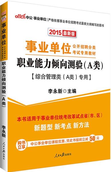 中公事业单位考试用书2015职业能力倾向测验A类综合管理类A类专用教材