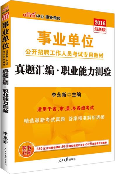 中公2016事业单位考试用书真题汇编职业能力测验