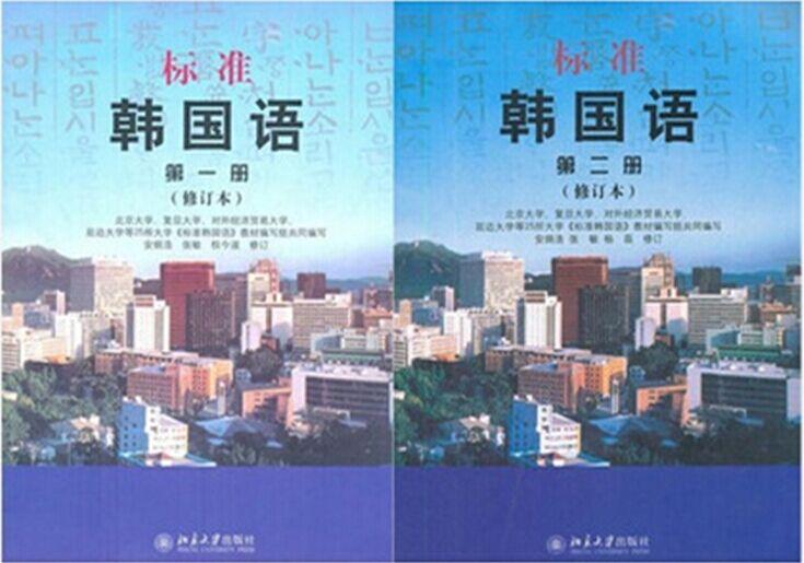 标准韩国语第一册第二册视频教程韩语教学视频零起点韩语入门