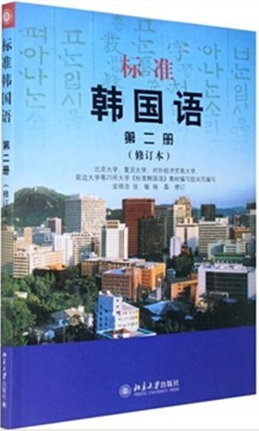 标准韩国语第二册(修订版含光盘)
