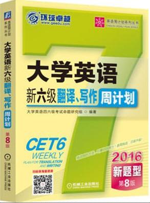 2016大学英语新六级翻译、写作周计划