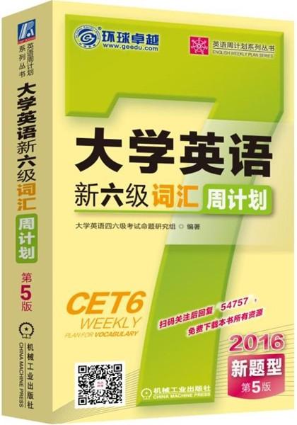 2016大学英语新六级词汇周计划