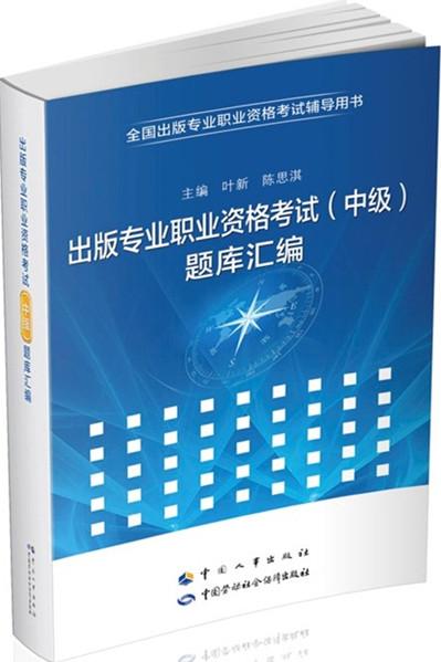出版专业职业资格千赢国际手机版下载(中级)题库汇编