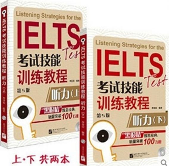 新版黑眼睛听力IELTS考试技能训练教程听力(上)第5版(上下)配MP3版光盘