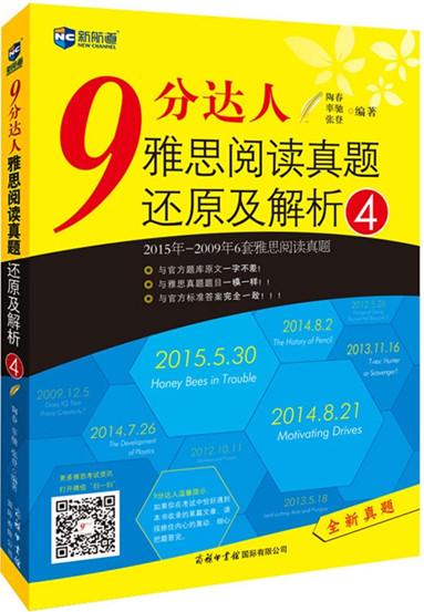 9分达人雅思阅读真题还原及解析4--新航道英语学习丛书