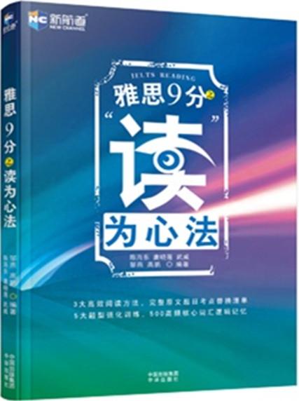 """雅思9分之""""读""""为心法--新航道英语学习丛书"""