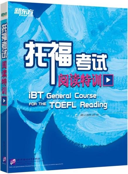托福考试阅读特训