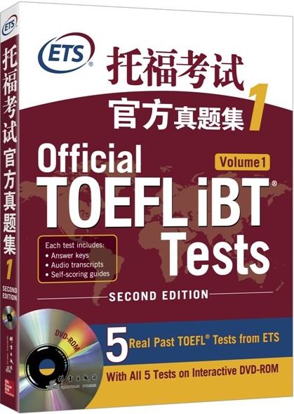托福考试官方真题集1(附DVD-ROM)