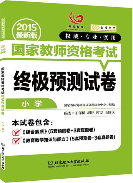 中公2016国家教师资格证考试用书幼儿园套装保教知识