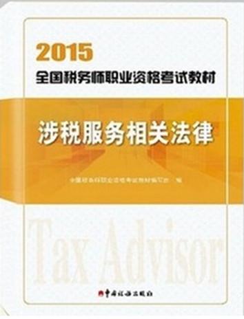 2015注册税务师教材涉税服务相关法律