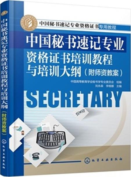 中国秘书速记专业资格证书培训教程与培训大纲(附师资教案)