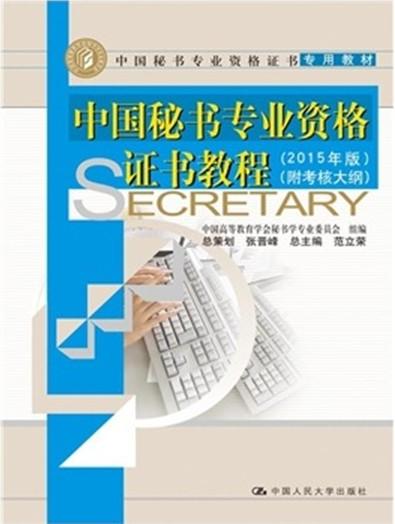 中国秘书专业资格证书教程(2015年版)(附考核大纲)