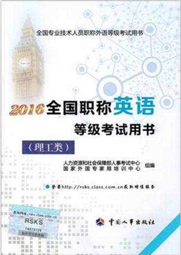 2016年全国职称英语等级考试用书理工类ABC级通用职称英语考试教材