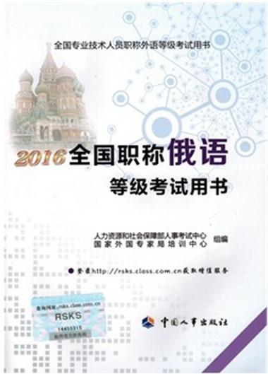 2016全国职称俄语等级千赢国际手机版下载用书