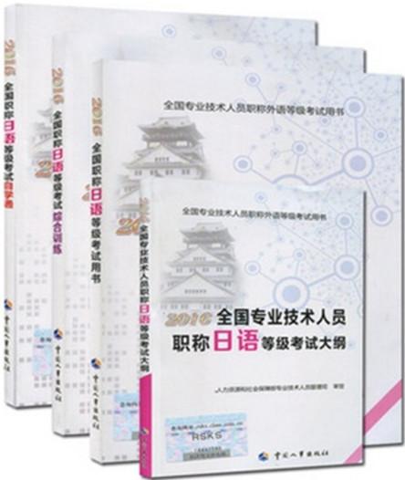 2016年全国职称日语等级考试用书职称日语教材大纲日语综合训练自学通4本