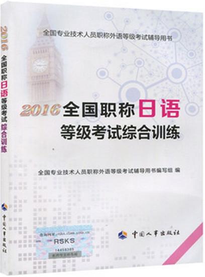 2016年职称日语考试用书日语综合训练A/B/C级通用