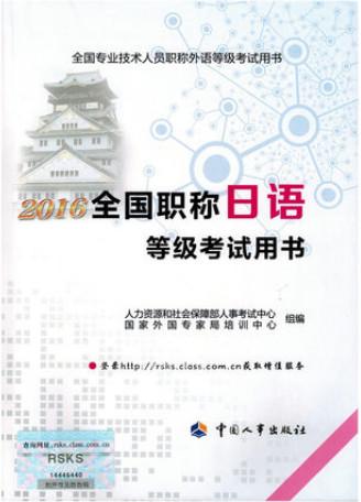 2016全国职称日语等级考试用书