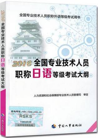 2016职称日语考试大纲全国专业技术人员职称日语等级考试大纲