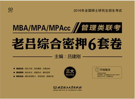 2016MBAMPAMPAcc管理类联考老吕综合密押6套卷