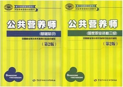 公共营养师基础知识+三级全套2本第二版