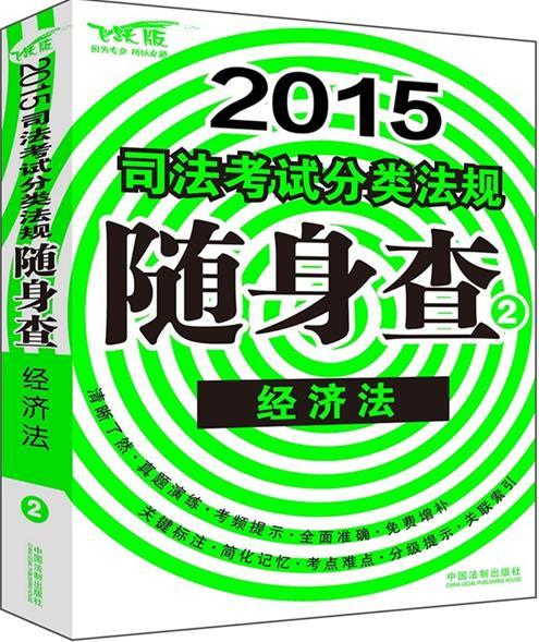 2015司法考试分类法规随身查:经济法