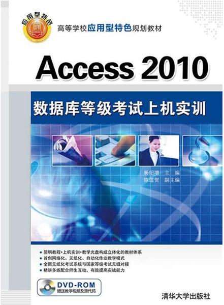 Access2010数据库等级考试上机实训(配光盘)(高等学校应用型特色规划教材)
