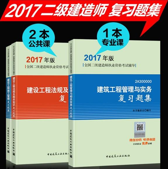 2017二级建造师复习题集建筑全套