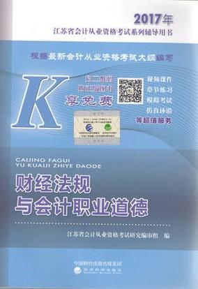 财经法规与会计职业道德--2017年江苏省会计从业资格考试系列辅导用书