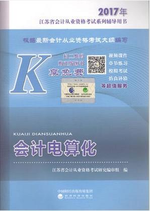 会计电算化--2017年江苏省会计从业资格考试系列辅导用书