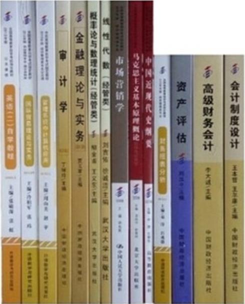 自考教材全套会计独立本科段01B0203公共课必考课全套14本
