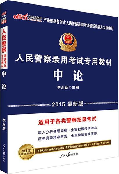 中公最新版2015人民警察录用考试专用教材申论