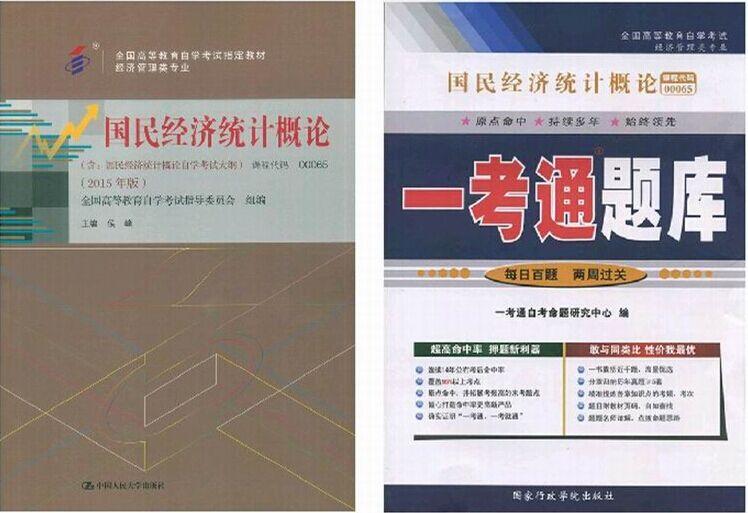 自学考试00065国民经济统计概论(2015年版)自考教材一考通题库