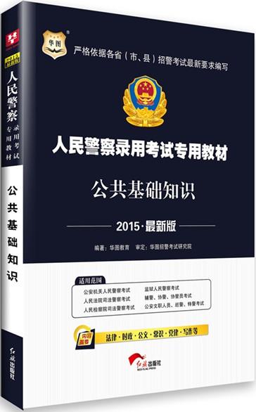 华图2015人民警察录用考试专用教材公共基础知识
