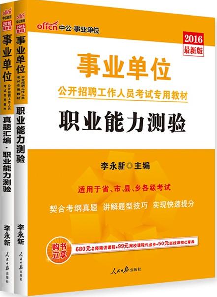 中公2016事业单位公开招聘工作人员考试职业能力测验(教材真题汇编)2本套