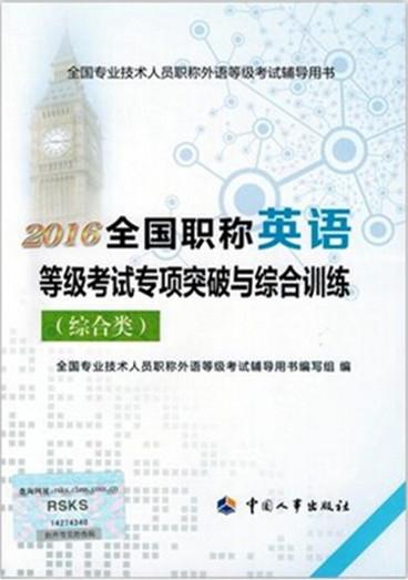 2016全国职称英语等级考试专项突破与综合训练(综合类)