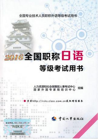 2016全国职称日语职称日语教材A/B/C级通用