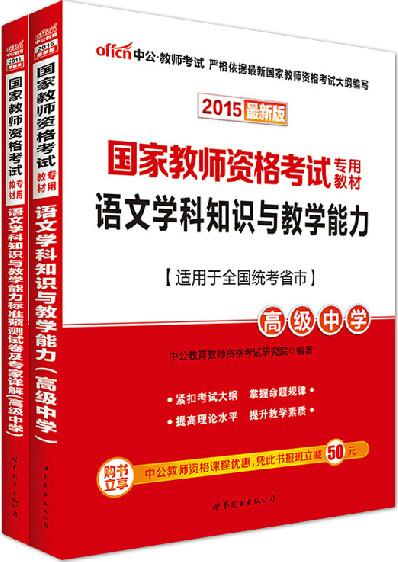 中公2016年国家教师资格证考试用书高中语文学科知识与教学能力教材试卷高级中学语文2本
