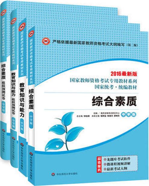 华东师范2016年国家中学教师资格证考试用书教材模拟试卷全套4本