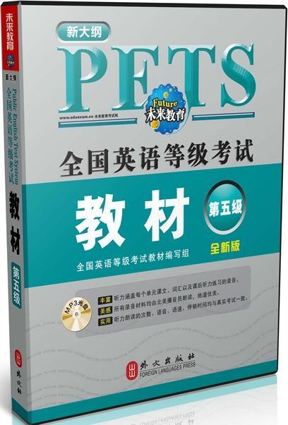 全国英语等级考试教材第五级(全新版)