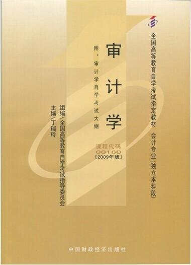 自考学前教育学_自考教材001600160审计学 - 中华考试书店