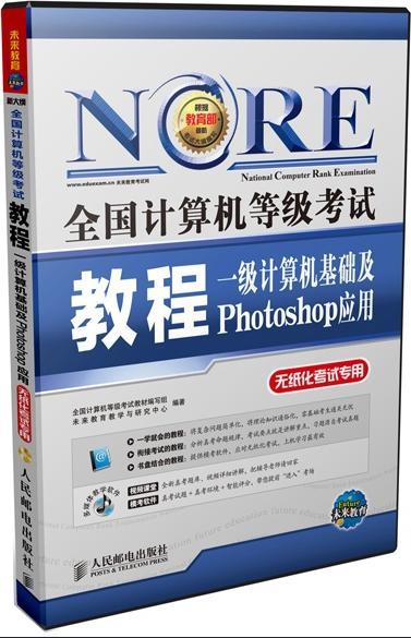 全国计算机等级考试教程一级计算机基础及Photoshop应用(2015年考试专用)