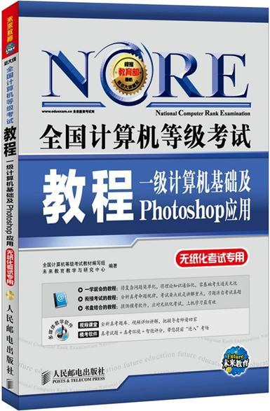 全国计算机等级考试教程――级计算机基础及Photoshop应用(无纸化,附光盘,多媒体课堂)(15年计算机等级考试推荐用书)