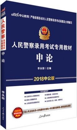 中公2018人民警察录用考试专用教材:申论