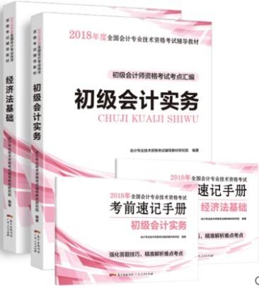 官方正版2018会计初级职称全套教材初级考前速记手册
