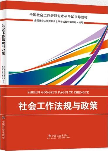 2018年新版社会工作者中级考试教材社会工作法规与政策