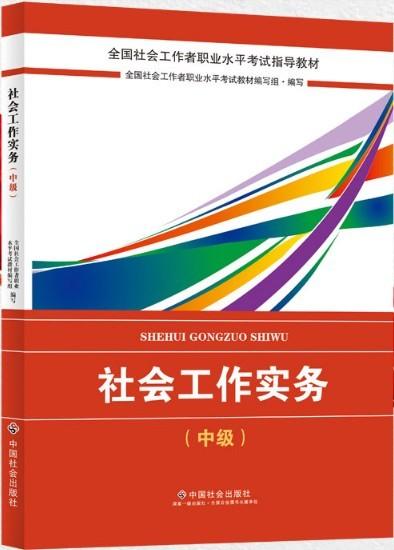 2018年新版社会工作实务官方指定正版教材