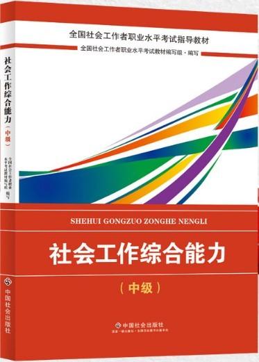 2018年新版中级社会工作综合能力官方指定正版教材