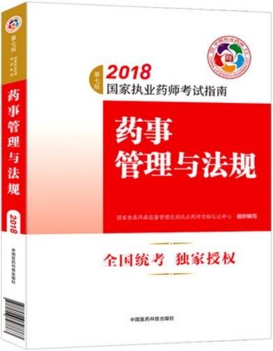 2018年执业药师考试用书教材药事管理与法规