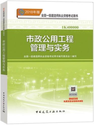 一级建造师市政教材下载图片
