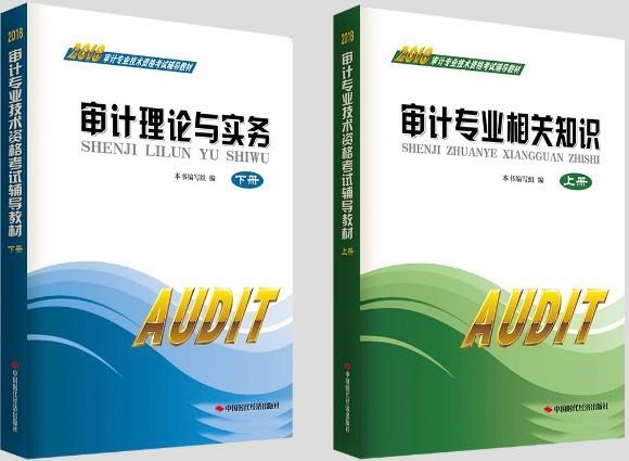 2018年初级中级审计师考试教材上下册含考试大纲全套2本